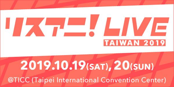 [2019/10/19-20] リスアニ!LIVE台湾2019