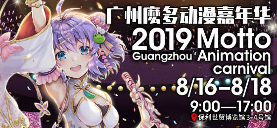 [2019/08/16-18] 2019 GUANGZHOU MOTTO ANIMATION CARNIVAL
