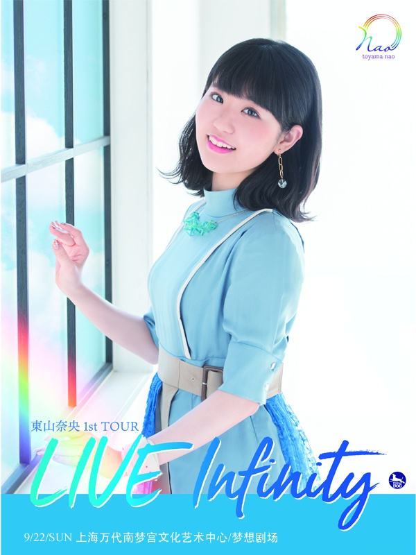 "[2019/09/22] 東山奈央 Nao Toyama 1st TOUR""LIVE Infinity"" (上海)"