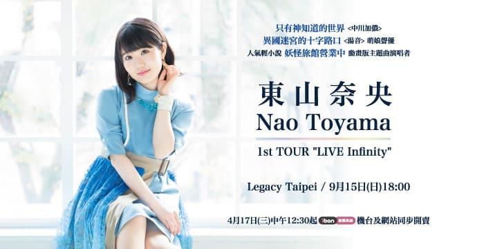 "[2019/09/15] 東山奈央 Nao Toyama 1st TOUR""LIVE Infinity"" (台北)"