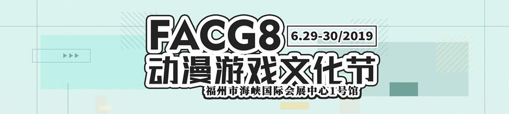 [2019/06/29-30] FACG8 Fetters ACG Festival