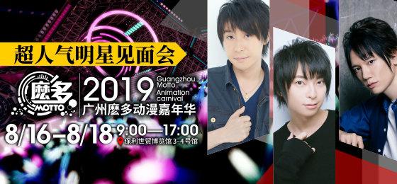 広州MOTTOに男性声優3名追加&女性声優イベントUpdate