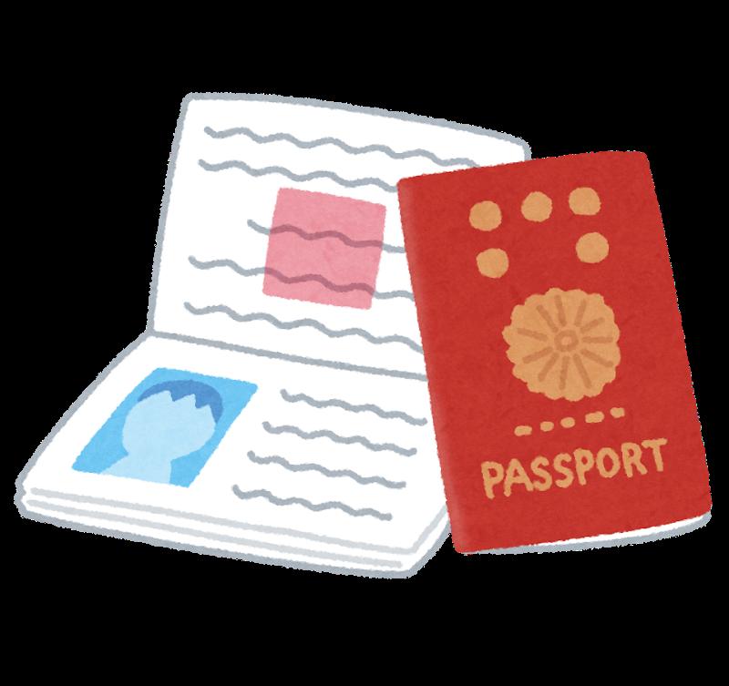 【基礎講座1】何はともあれパスポート