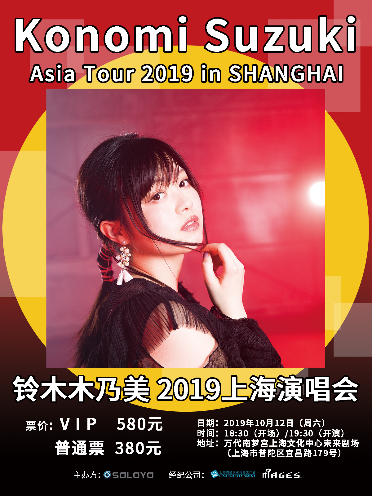 [2019/10/12] Konomi Suzuki Asia Tour 2019 in SHANGHAI
