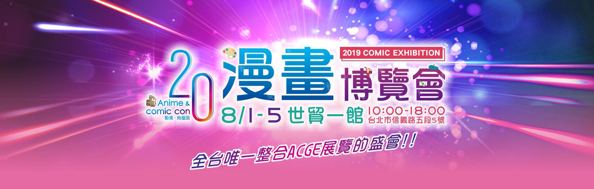 [2019/08/01-05] 第20屆 台灣漫畫博覽會