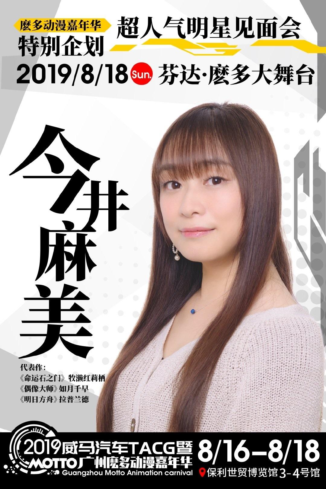 広州MOTTOに、今井麻美さんのトークショウが発表&ステージ時間まとめ