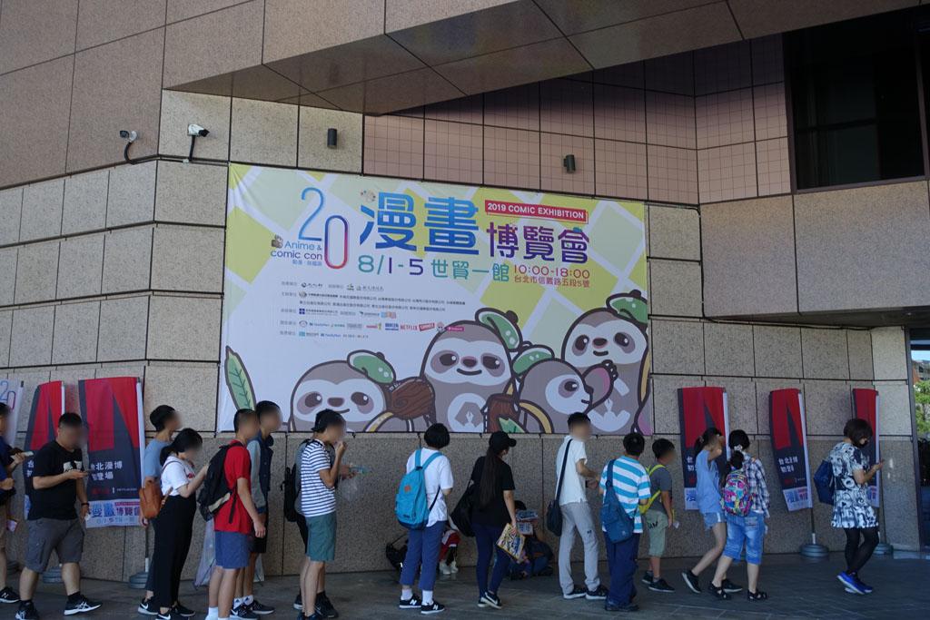 台湾漫博2019遠征記(その3)
