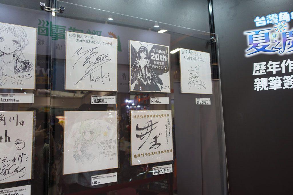 台湾角川20周年展示