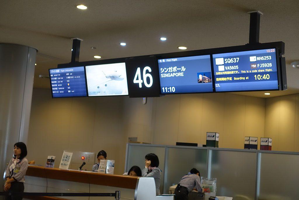 成田46番ゲート