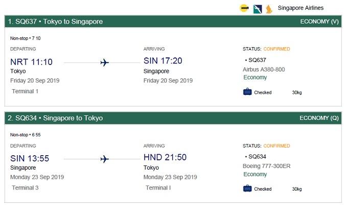 シンガポール旅程