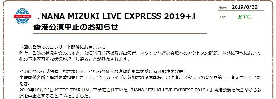 水樹奈々さんの香港公演の中止が発表