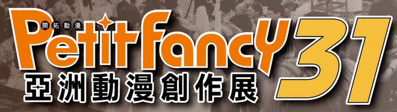 [2019/11/02-03]Petit Fancy 31 / Comic Nova 10 / Reality Fantasy 7