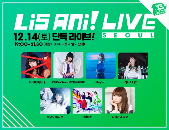 リスアニ!LIVE SHANGHAI、SEOULのチケット(一応)発売中