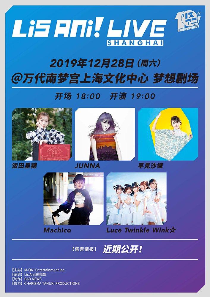 [2019/12/28] リスアニ!LIVE SHANGHAI