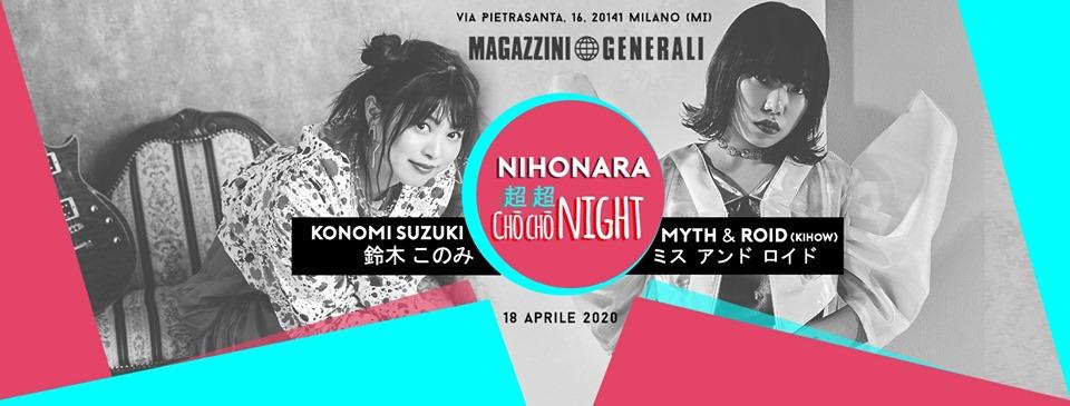 Nihonara Chō Chō NIGHTに、鈴木このみさん、KIHOW(MYTH&ROID)さん出演
