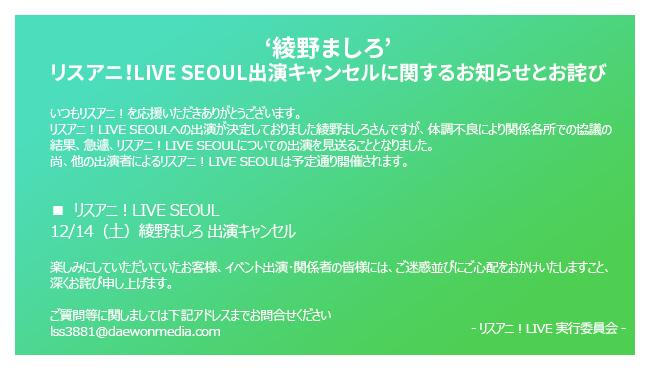 リスアニ!LIVE SEOUL、綾野ましろさんの出演がキャンセルに