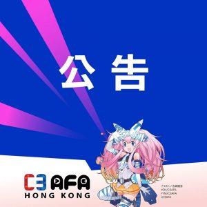 C3AFA HONGKONG 2020、開催中止が発表