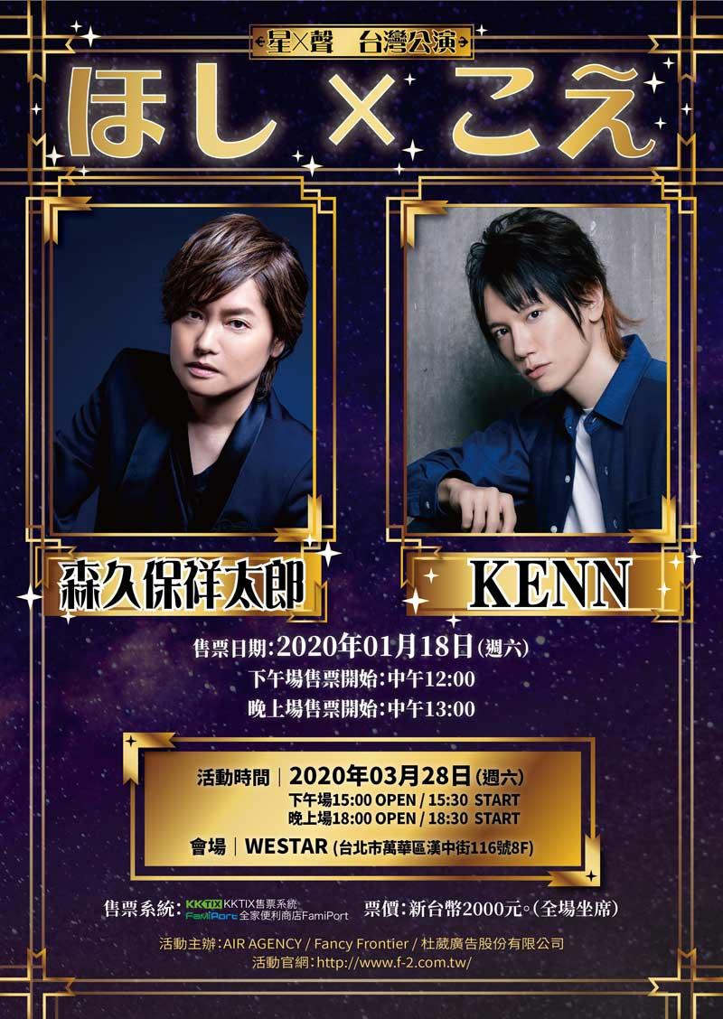 「ほし×こえ」の台湾公演が開催、森久保祥太郎さん、KENNさんが出演