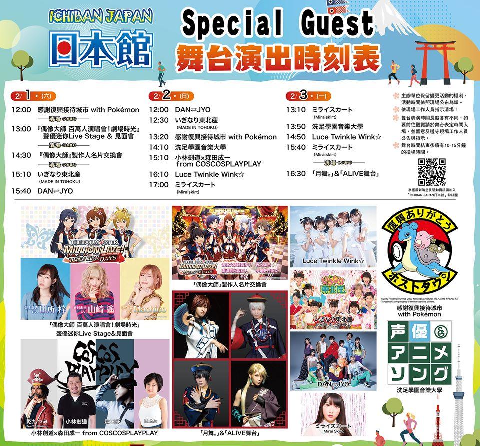 動漫節2020 ICHIBAN JAPAN日本館