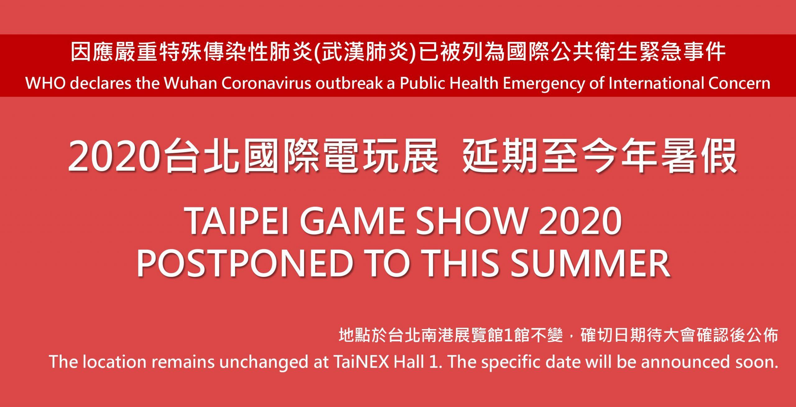 台北ゲームショウが新型コロナウイルス流行の影響で今夏に開催延期