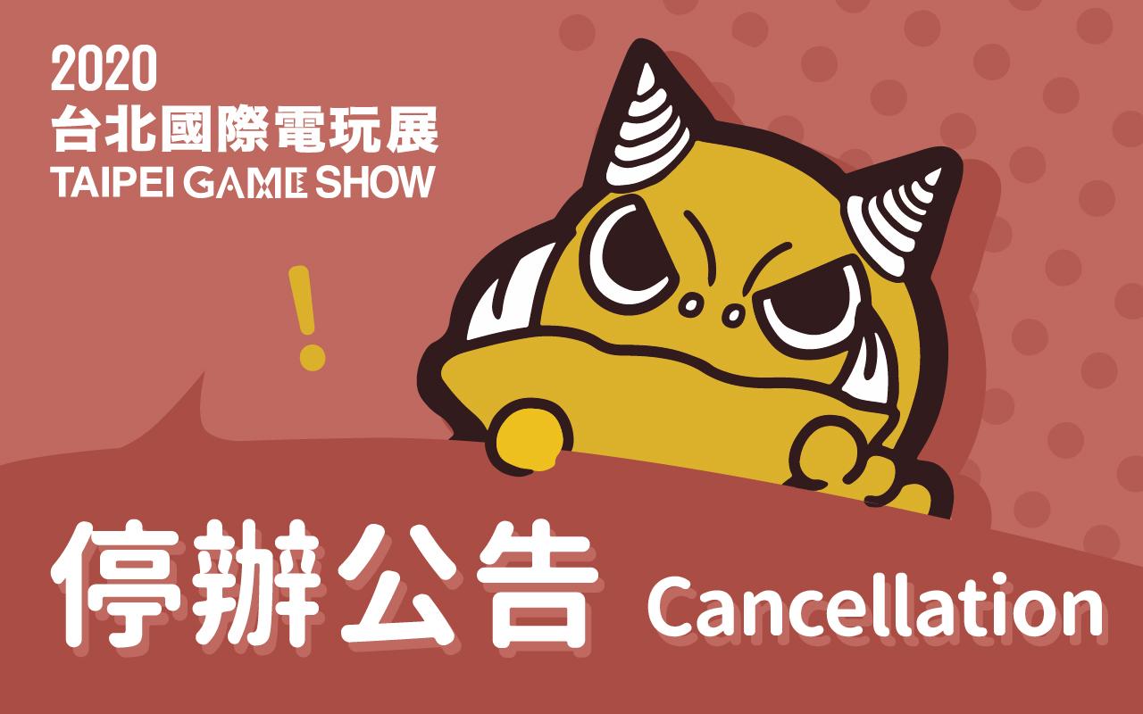 台北ゲームショウが、新型コロナウイルスの影響で開催中止に