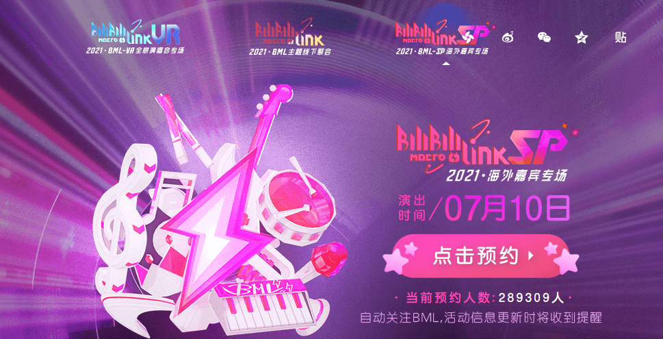 Bilibili Macro Link Star Phase 2021、日本向け有料配信